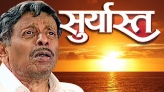 Suryast - Marathi Drama