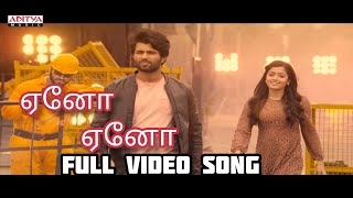 Yeno yeno tamil song||geetha govindam tamil song||vijaydevargonda/Rashmika manthana