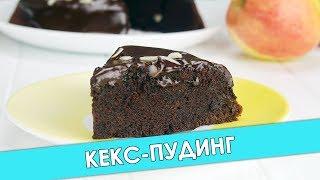 Шоколадный Кекс-Пудинг с Шоколадным Соусом • Вкусный рецепт