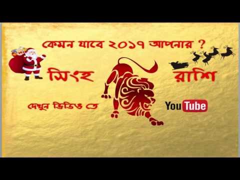 Singh Rashifal 2017|Leo Horoscope 2017|সিংহ রাশিফল ২০১৭