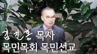 [주일설교] 목민목회 목민선교 2020/06/28 신광…