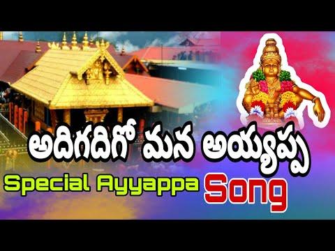 Super Hit Ayyappa Song - Ram Goud Anna Garu - Kishore - Pochaiya Ayyappa Songs - Manikanta Audios