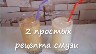 Как приготовить #смузи. Рецепты простых и легких смузи. Два простых рецепта смузи с кефиром.