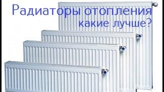 видео Какие радиаторы отопления лучше и как правильно выбрать радиатор?