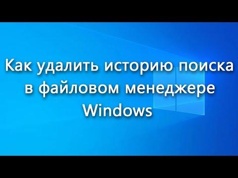 Как очистить (удалить) историю поиска в проводнике Windows - инструкция