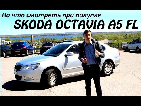 SKODA OCTAVIA A5.