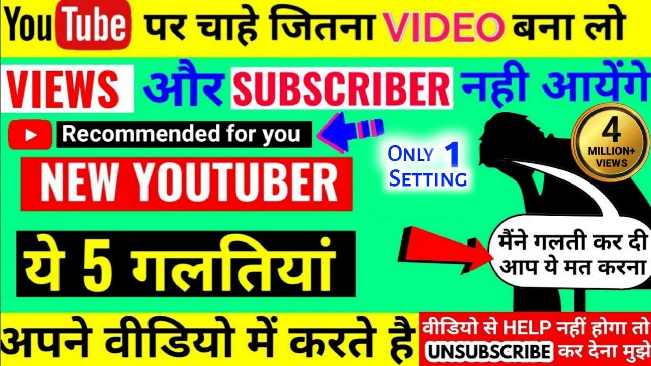 ?LIVE proof | Views aur Subscriber Kaise Badhaye | 5 mistake by new YouTuber, Promote Youtube video