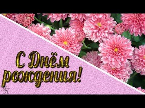 С ДНЁМ РОЖДЕНИЯ! Красивая музыкальная видео открытка