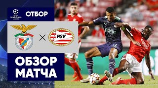 18 08 2021 Бенфика ПСВ Обзор матча плей офф отбора Лиги чемпионов