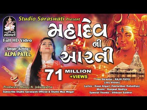 Mahadev Ni Aarti - Alpa Patel - Somnath Mahadev - Studio Saraswati