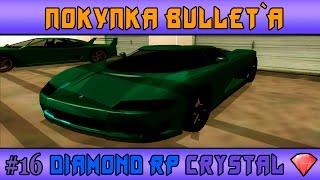Diamond Rp Crystal | #16  | Покупка Bullet`a