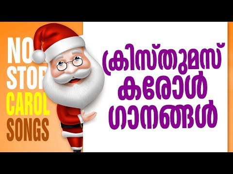 Malayalam Christmas Carol Songs | Christian Devotional Songs