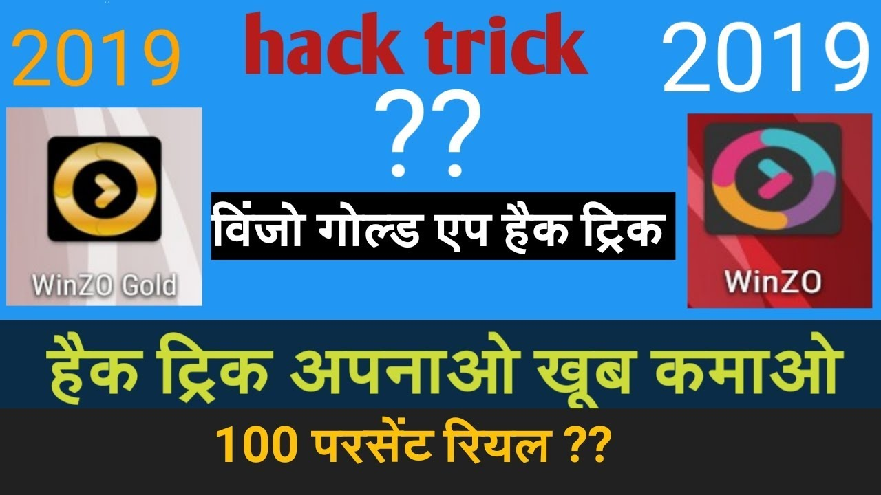 winzo gold app hack trick || how to winzo gold hack trick