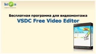 Бесплатная программа для видеомонтажа VSDC Free Video Editor (видеоурок)(Бесплатная программа для видеомонтажа VSDC Free Video Editor является практически единственным на сегодняшний день..., 2014-06-27T17:36:09.000Z)