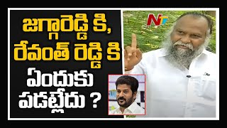 Jaggareddy Opens Up About Clashes With Revanth Reddy | Face to Face | Ntv