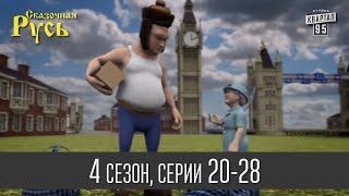 Мультфильм ' Сказочная Русь 4 ' - все серии подряд|20 - 28 серии(четвертый сезон) Мультфильмы онлайн