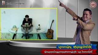 Business Line & Life 10-03-60 on FM.97 MHz