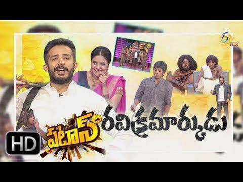 Patas | 3rd February 2018 | Full Episode 679 | Vikramarkudu Movie Spoof | ETV Plus