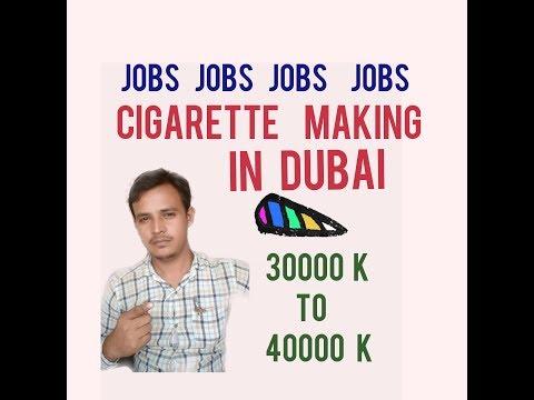 NEW JOBS CIGARETTE FACTORY IN DUBAI(U.A.E.) 30000K  TO 40000K