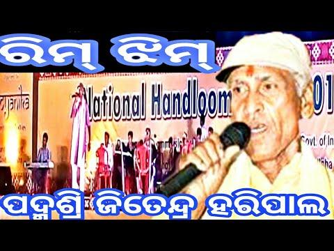 Rim Jhim|| Jitendra Haripal || Bhubaneswar