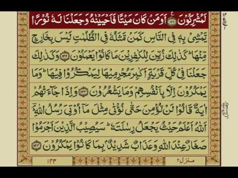 Quran Para 8 with Urdu Translation | Recitation : Mishary Rashid Alafasy