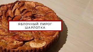 Яблочный пирог ✧ Шарлотка ✧ рецепт приготовления в духовке