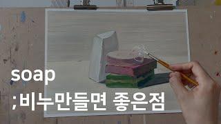 [그림일기] 취미로 천연비누 만들기