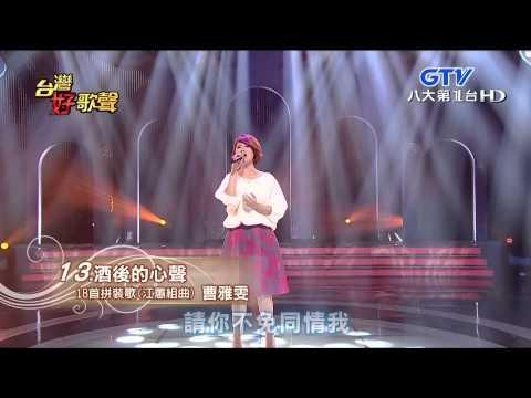 曹雅雯 /江蕙組曲/[台灣好歌聲]