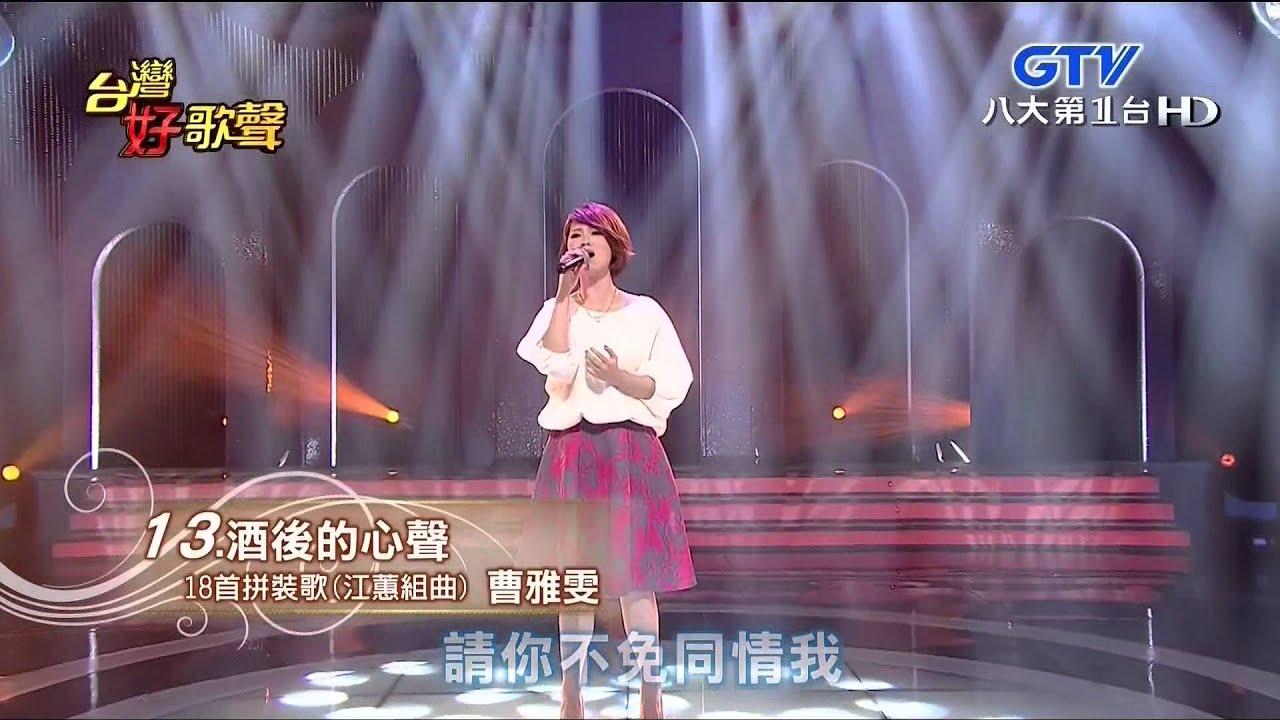 曹雅雯 /江蕙組曲/