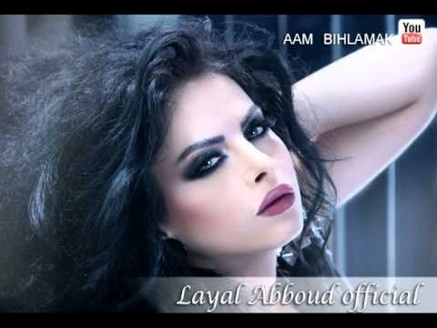 Layal Abboud - 3am Bihlamak | ليال عبود - عم بحلمك