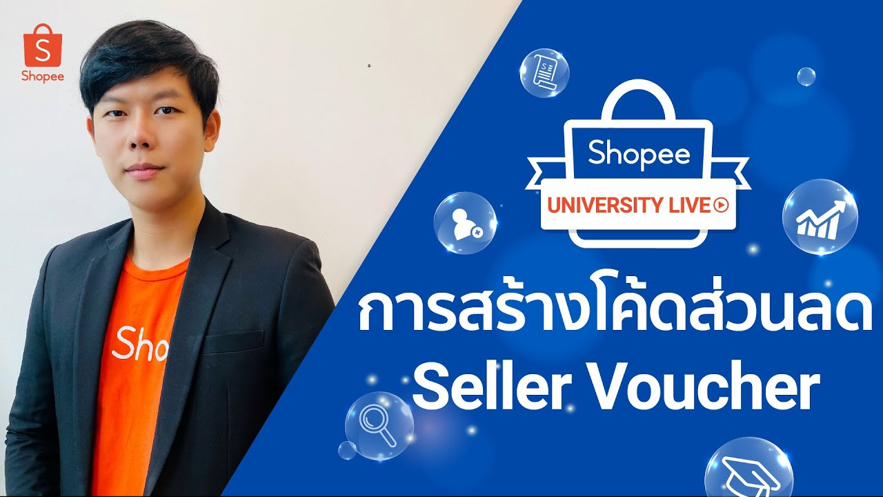 การทำการตลาด แจกโค้ดส่วนลด เพิ่มยอดคำสั่งซื้อให้ร้านค้า Shopee