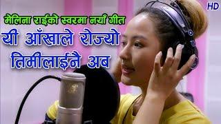 Latest Song By Melina Rai _ Yi Aakha Le Rojyo Timi Lai nai aaba 2074/2017 Lyrics/Music Prem Sagar Po