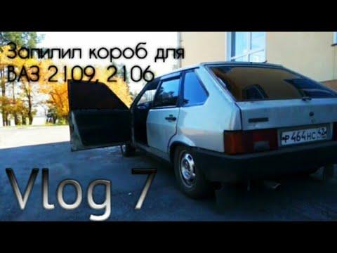 #vlog7|Запили короб в ваз 2109 и ваз 2106