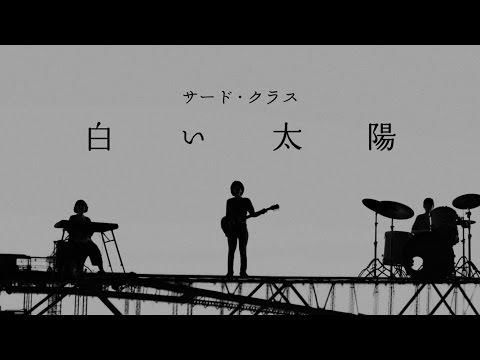 """サード・クラス / """"白い太陽"""" MUSIC VIDEO"""