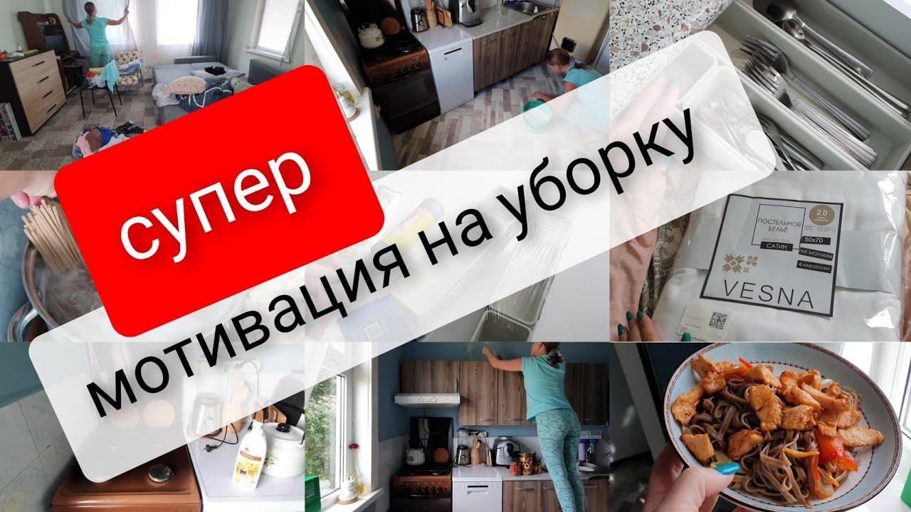 Честный обзор Любимый Василёк/ Покупки для дома/уборка на кухне #уборка дома #мотивация на уборку