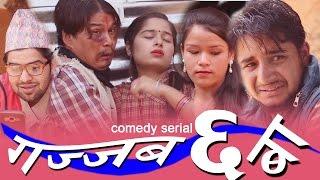मेरिबास्सैका भट्भटेले तास खेलेर घरबार हारेपछि || Gazzab chha Ba Episode 6 || Nepali Comedy Serial
