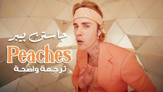Download أغنية جاستن بيبر الجديدة 'خوخ' | Justin Bieber - Peaches (ft. Daniel Caesar, GIVEON) //مـتـرجـمـة
