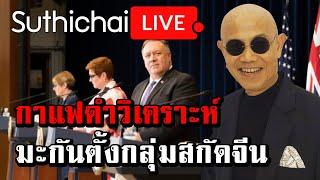 Suthichai live(09.00น.) : กาแฟดำวิเคราะห์ มะกันตั้งกลุ่มสกัดจีน