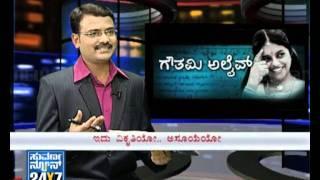 Seg 2 - Gowthami Alive - 17 Dec 11 - Duniya - Suvarna News