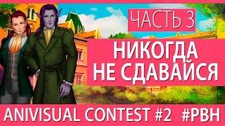 Никогда не сдавайся, часть 3 (AniVisual Contest #2, Русские визуальные новеллы отомэ)