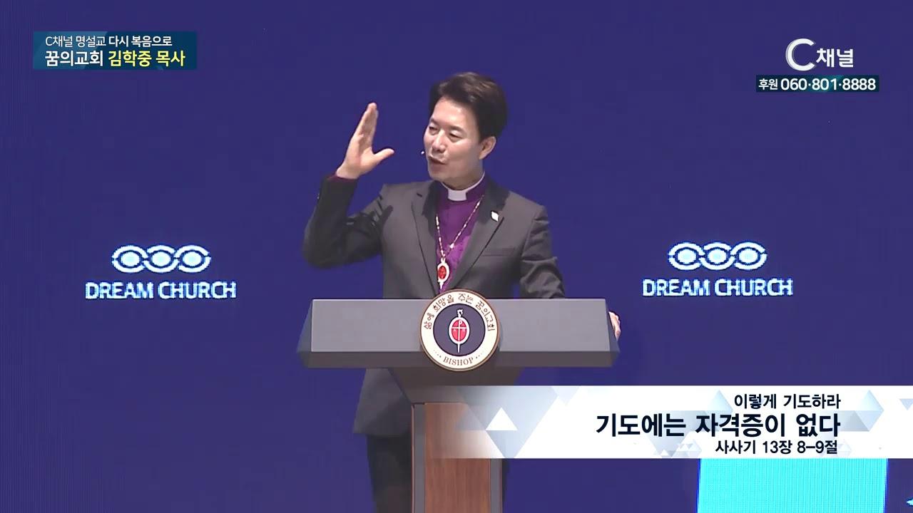 C채널 명설교 다시 복음으로 - 꿈의교회 김학중 목사 217회