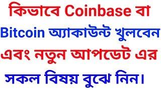 How to create a coinbase (Bitcoin) account ।। Bangla tutorial