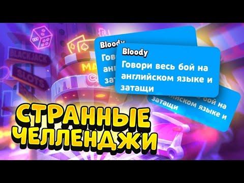 САМЫЕ СТРАННЫЕ ЧЕЛЛЕНДЖИ В BRAWL STARS