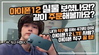 저는 아이폰12 프로 이렇게 구매했습니다 / LTE 사…