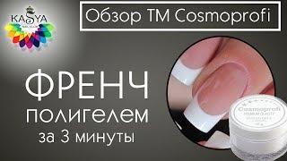 Френч полигелем за ТРИ минуты Обзор ТМ Cosmoprofi