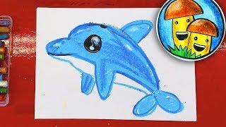 Как нарисовать ДЕЛЬФИНА урок рисования для дитей