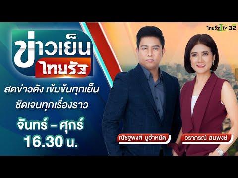 Live : ข่าวเย็นไทยรัฐ 04 มิ.ย. 64   ThairathTV