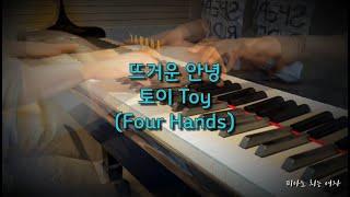 [악보] 뜨거운 안녕 / 토이 Toy (4 Hands)