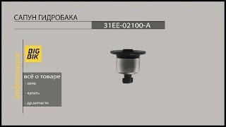 Запчасти на экскаваторы и погрузчики: Сапун гидробака в сборе 31EE-02100-A(Сапун гидробака 31EE-02100-A Применяемость: · Мини-экскаваторы HYUNDAI R55-7, R55-7A, R55-9, R60CR-9, R80-7, R80-7A, R80CR-9 · Гусеничные..., 2015-02-26T08:41:37.000Z)