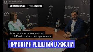 видео История успеха Красикова Алексея
